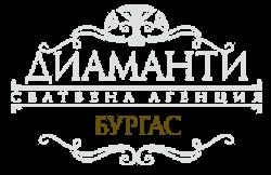 "Сватбена агенция ""Диаманти – Бургас"""
